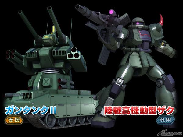 ガンタンクII & 陸戦高機動型ザク