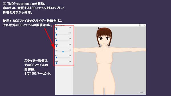 体型変更手順解説03