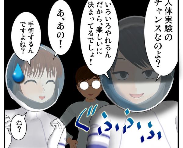MSP第三話後編カット