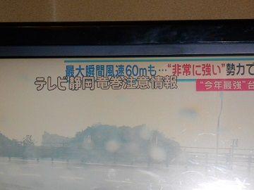 9月4日(6)仮