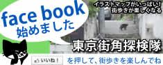facebook_街角探検隊バナー02