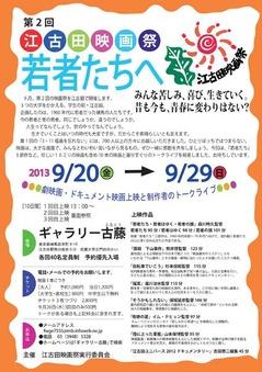 江古田映画祭