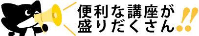 ガイドツアー_講座がいっぱいアイキャッチ
