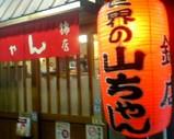 Blog_081030_d.JPG