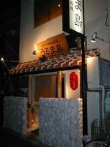 Blog_051003_5.JPG