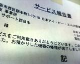Blog_080122_b.JPG