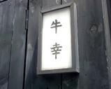 Blog_080711_a.JPG