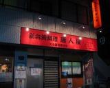 Blog_100803_a