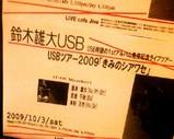 Blog_091003_a.JPG