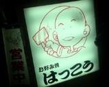 Blog_090729_a.JPG