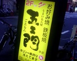 Blog_090728_a.JPG