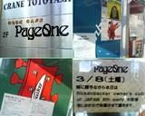 Blog_080308_a.JPG