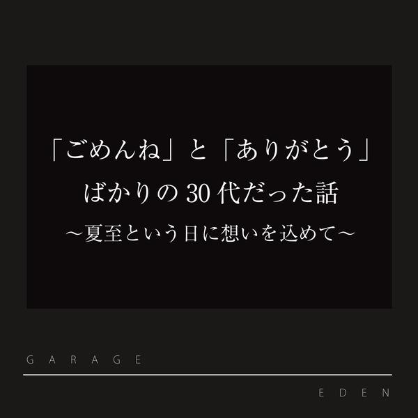0_EDEN(文字のみ_日本語)