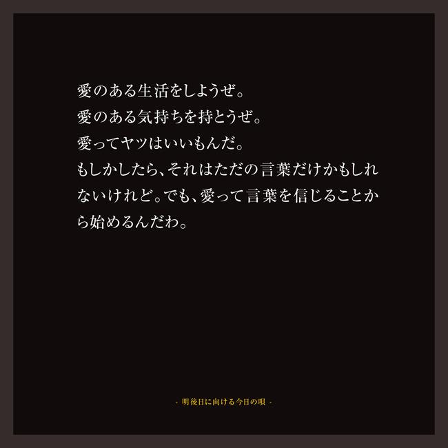 20150821_明後日に向ける今日の唄