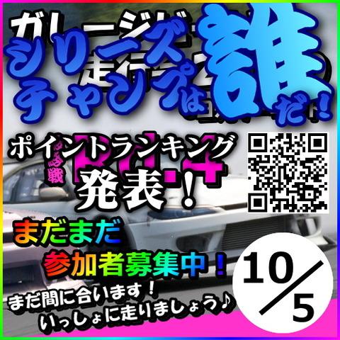2020シリーズランキング(暫定)発表!