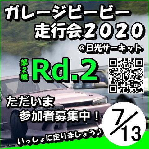 ガレージビービー走行会2020第2戦Rd.2