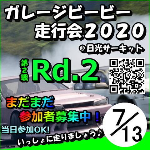 20200713