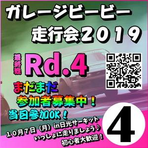 ガレージビービー走行会2019最終戦Rd.4