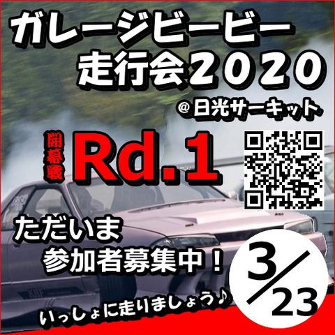 ガレージビービー走行会2020開幕戦Rd.1