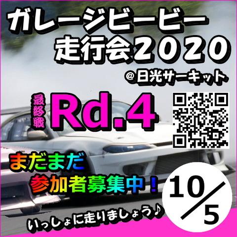 ガレージビービー走行会2020最終戦Rd.4