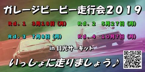 参加者募集中!ガレージビービー走行会2019in日光サーキット
