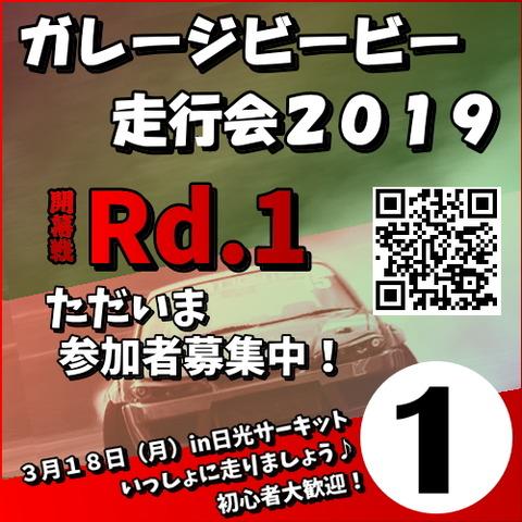 ただいま参加者募集中!3月18日(月)in日光サーキット