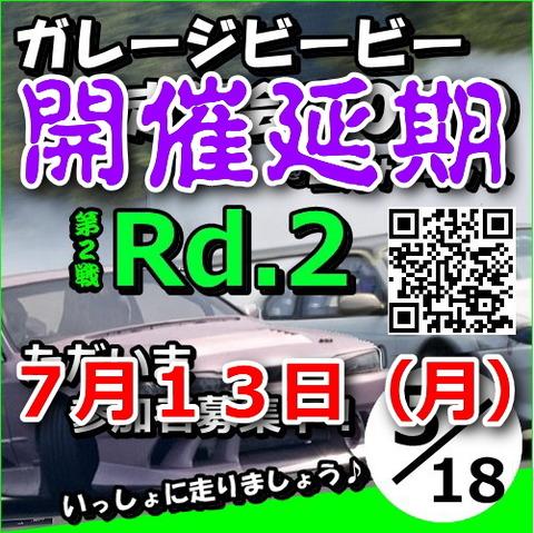 rd2-enki