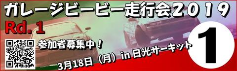 ただいま参加者募集中!ガレージビービー走行会2019開幕戦Rd.1in日光サーキット3月18日(月)