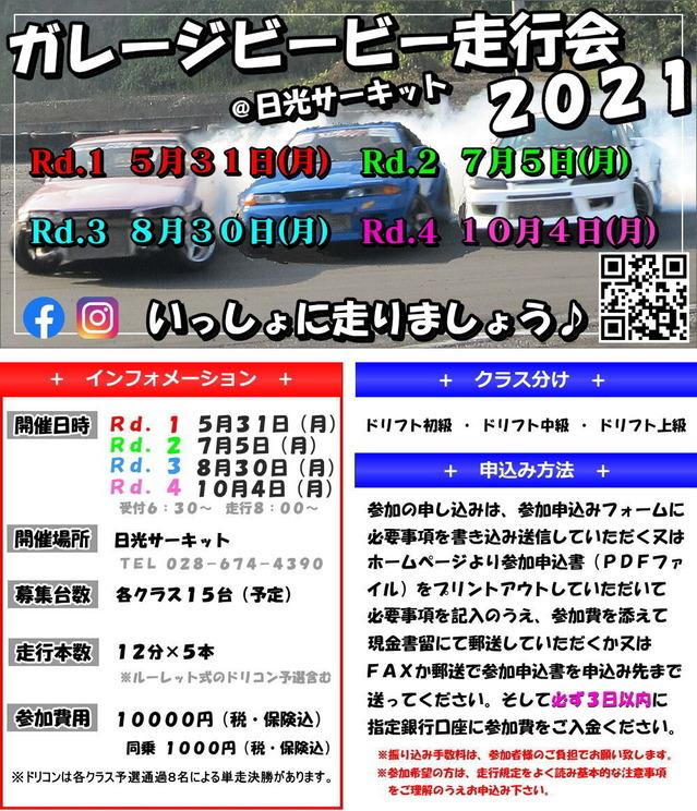 ただいま参加者募集中!ガレージビービー走行会2021開幕戦Rd.1in 日光サーキット5月31日(月)