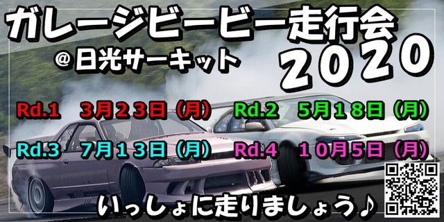 ガレージビービー走行会2020ドリコン審査