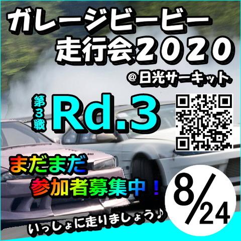 ガレージビービー走行会2020第3戦Rd.3