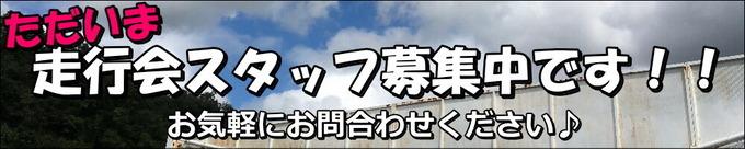 走行会スタッフ募集中!