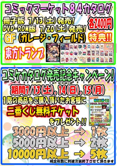 改コミケカタログ発売キャンペーン