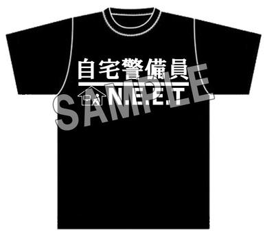 SAMPLE自宅警備員Tシャツ