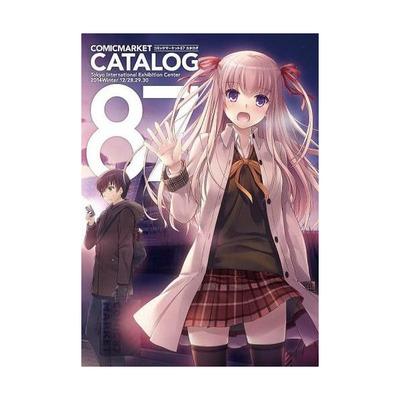 【冊子版】コミックマーケット87 カタログ