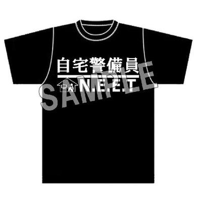自宅警備員Tシャツ(黒)