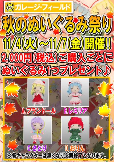 11月4-7日GF秋のぬいぐるみ祭り