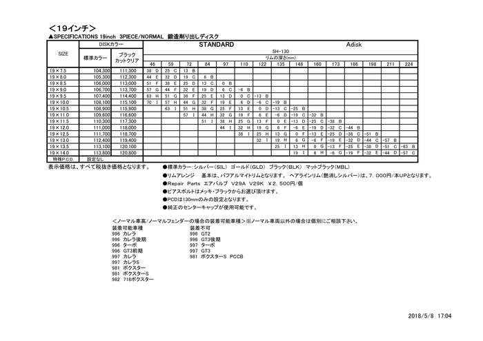 19インチ価格表(JPEG)