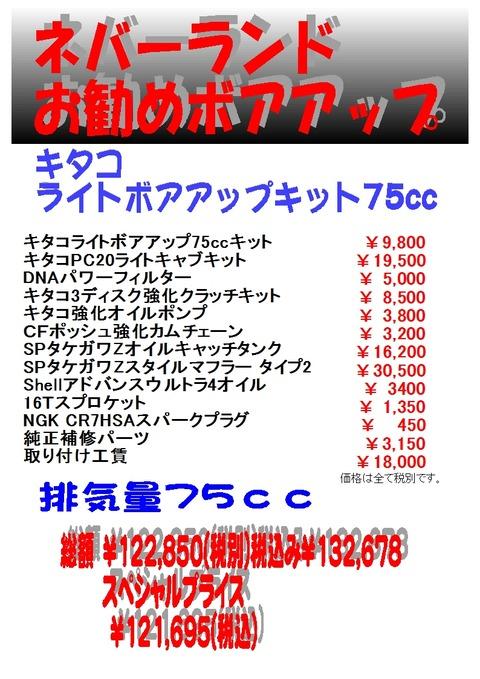 ボアアップキタコライトボア752015-5