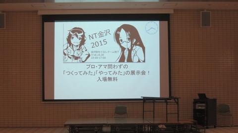 NTKanazawa2015