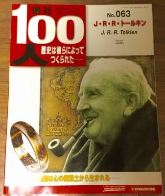 週刊100人 63号のムック本