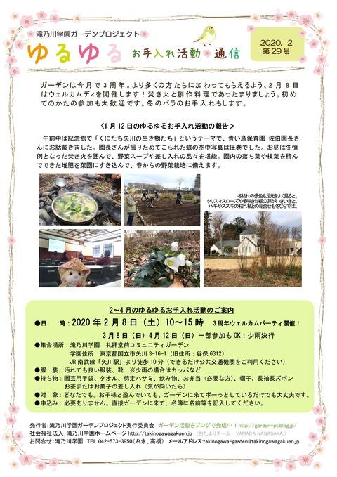 2020-2-29号-滝乃川おたより
