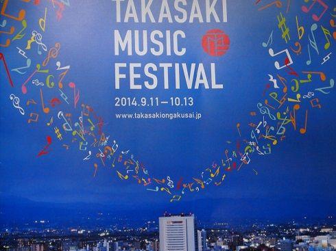 高崎音楽祭2014