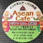 高崎のインドネシア料理のお店