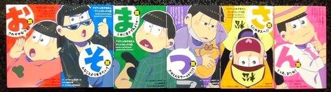 TVアニメおそ松さん アニメコミック 1~6