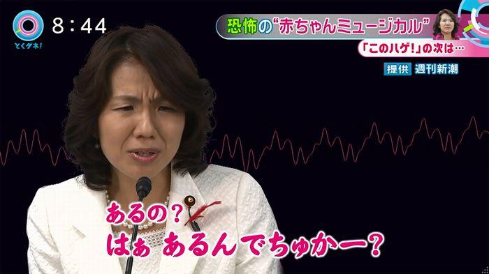【このハゲーーッ】豊田真由子さん、カーナビにブチギレ、新しい動画が発掘されるwwwww