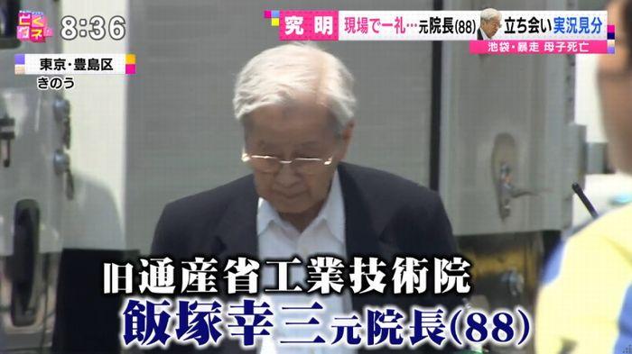 【悲報】飯塚幸三さん、書類送検で逮捕されない事が確定する