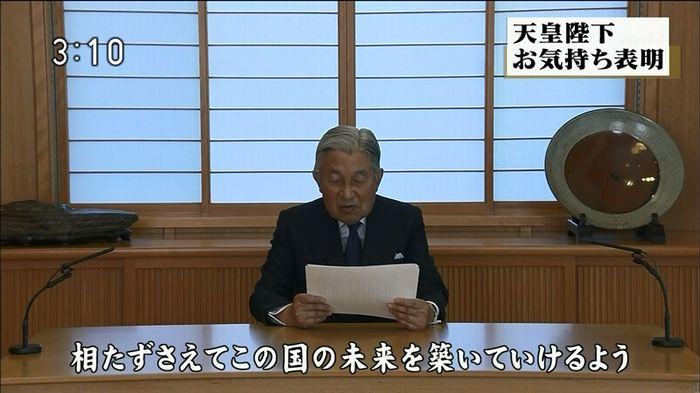 ニュース「天皇陛下お気持ち表明」 2016/08/08のキャプ104