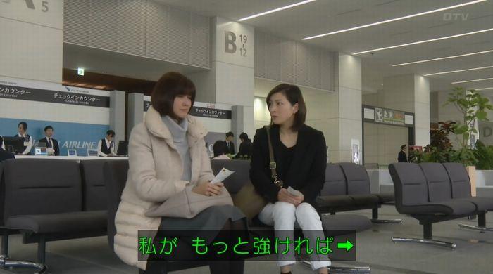 ナオミとカナコ 10話のキャプチャ355