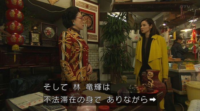 ナオミとカナコ 10話のキャプチャ221
